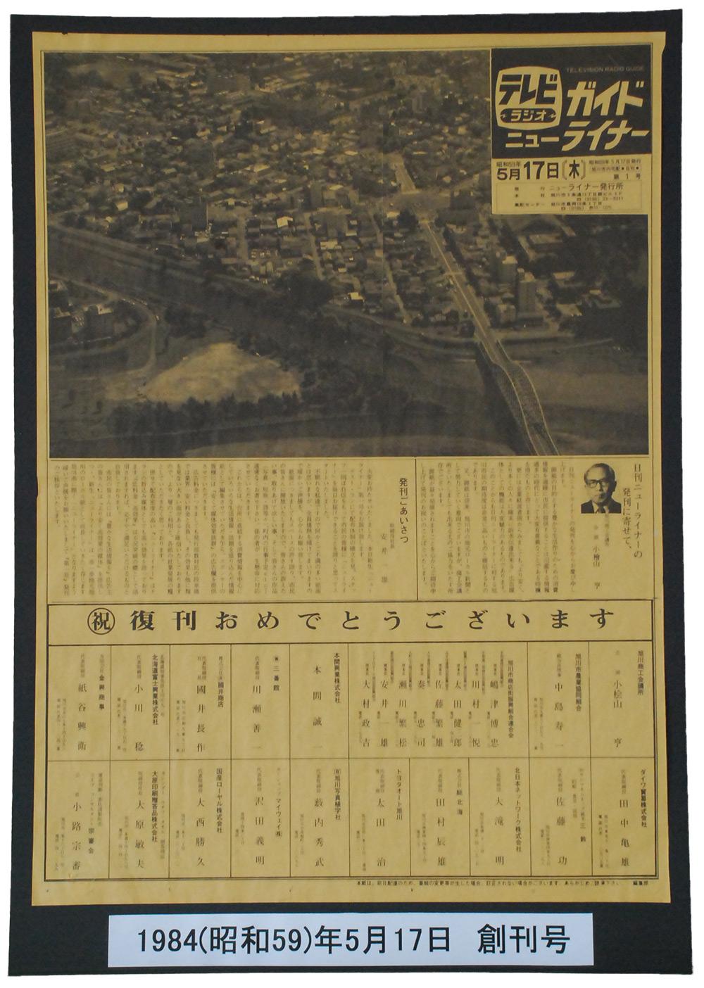 ライナー創刊号:昭和59年5月17日