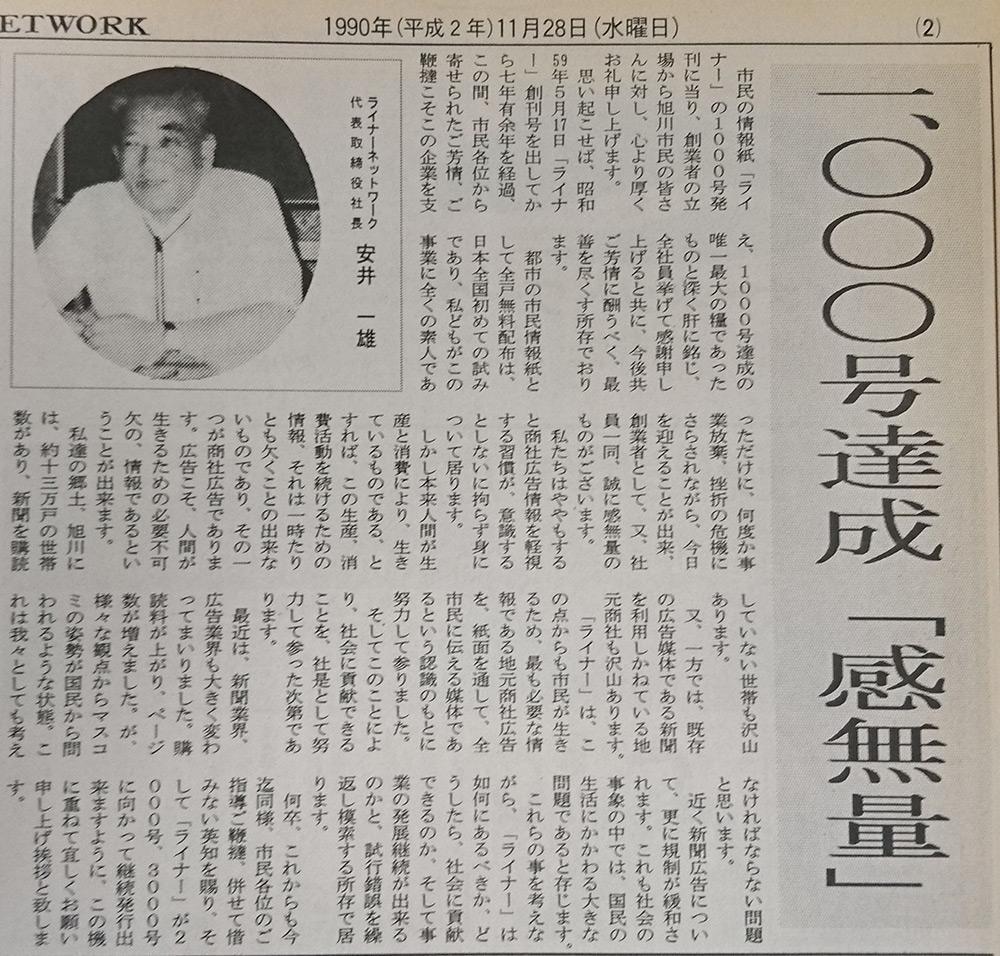 ライナー1000号:平成2年11月28日