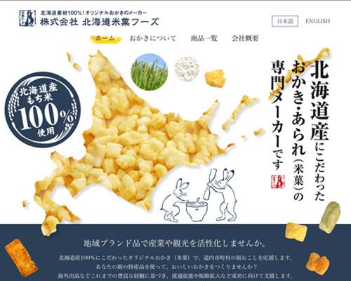 北海道米菓フーズ